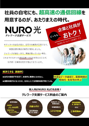 NURO新バナーチラシ表紙.png
