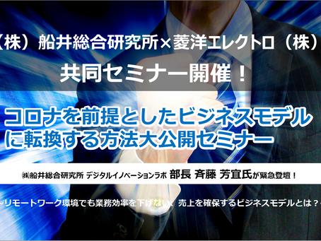 7月30日(木)「コロナを前提としたビジネスモデルに転換する方法大公開セミナー」~リモートワーク環境でも業務効率を下げない、売上を確保するビジネスモデルとは?~~開催のお知らせ
