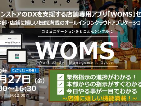 12月18日(金)チェーンストアのDXを支援する店舗専用アプリ「WOMS」セミナー ~本部・店舗に嬉しい機能満載のオールインワンクラウドアプリケーション~