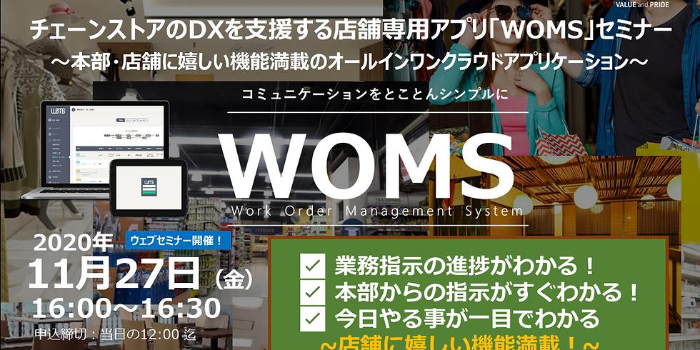 チェーンストアのDXを支援する店舗専用アプリ「WOMS」セミナー ~本部・店舗に嬉しい機能満載のオールインワンクラウドアプリケーション~