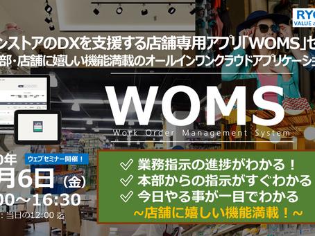 11月6日(金)チェーンストアのDXを支援する店舗専用アプリ「WOMS」セミナー ~本部・店舗に嬉しい機能満載のオールインワンクラウドアプリケーション~