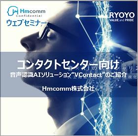 20210618 Hmcomm ウェビナー 受付バナー.png