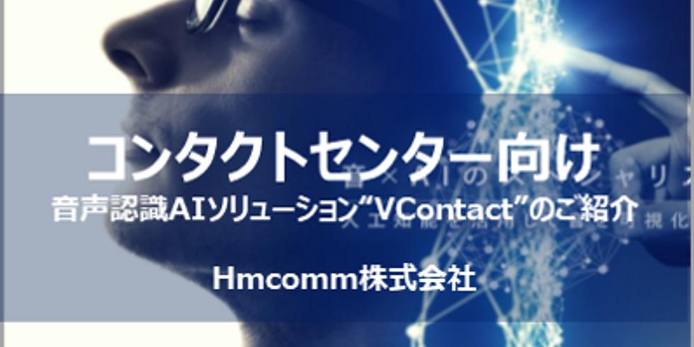 """コンタクトセンター向け音声認識AIソリューション""""VContact""""のご紹介"""