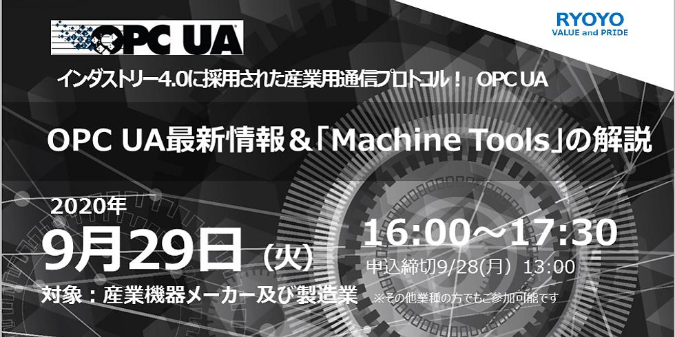OPC UA最新情報&「Machine Tools」の解説