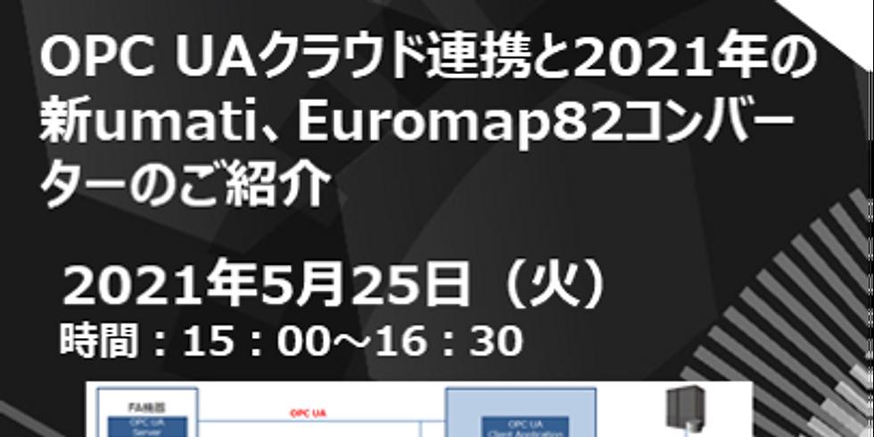 OPC UAクラウド連携と2021年の新umati、Euromap82コンバーターのご紹介