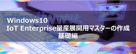 Win10オンデマンド基礎編.png