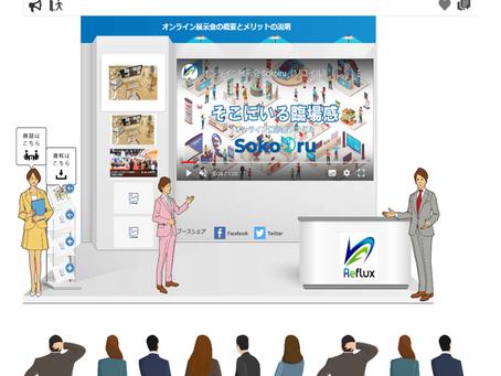 オンラインで展示会やショールームを開設できるソリューション「Sokoiru」が、面白い