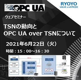20210622 OPC UA TSNの動向とOPC UA over TSNにつ