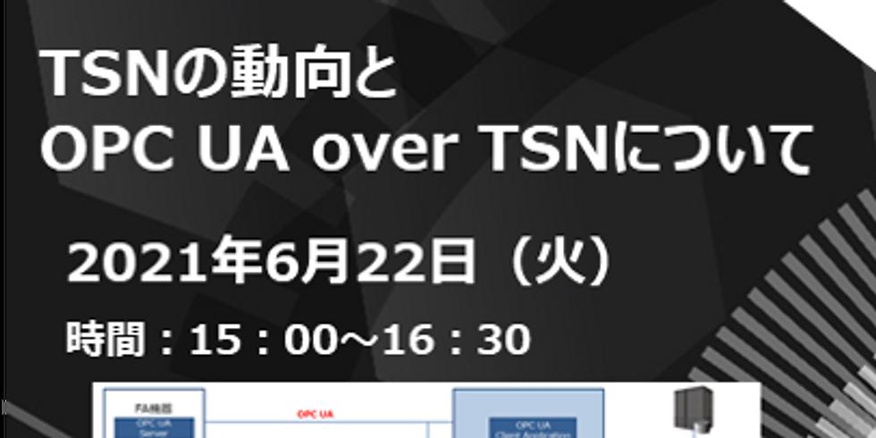TSNの動向とOPC UA over TSNについて