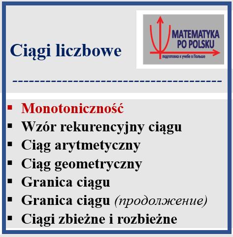 Лекция №15 (часть 1) Monotoniczność