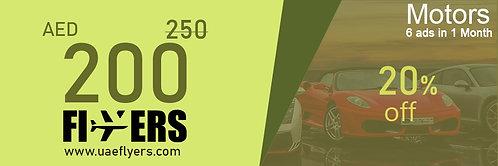Motors - 250 (now 200)