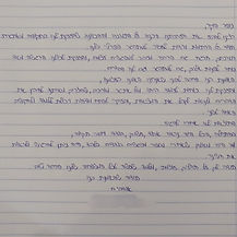 מכתב המלצה ב.כ.jpg