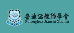 Putonghua Jiaoshi XueHui