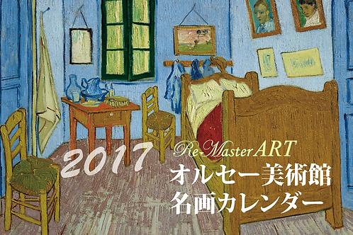 2017年 リマスターアート オルセー美術館名画カレンダー
