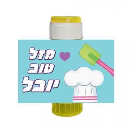 16 מדבקות למיתוג בועות סבון השף הצעיר