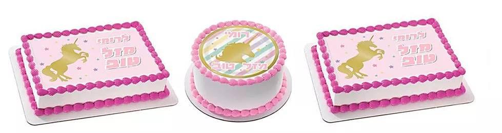 תמונה אכילה להכנת עוגה מושלמת! אצלנו תמצאו תמונות אכילות במגוון נושאים לבנים ובנות ועוד המון דברים שווים!