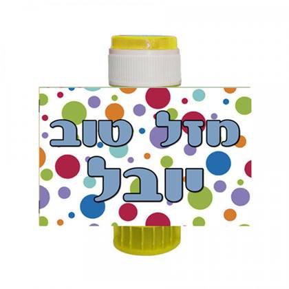 16 מדבקות למיתוג בועות סבון צבעי הקשת