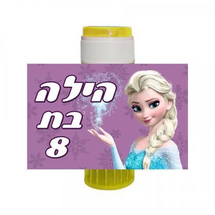 16 מדבקות למיתוג בועות סבון פרוזן