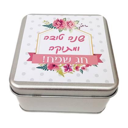 קופסת פח מעוצבת חג שמח במילוי מקורי