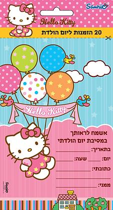 הזמנות יום הולדת הלו קיטי 20 יח'