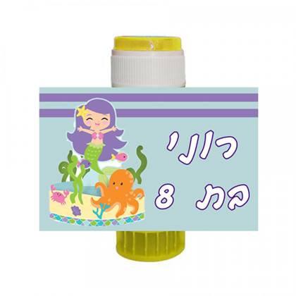 16 מדבקות למיתוג בועות סבון בת הים