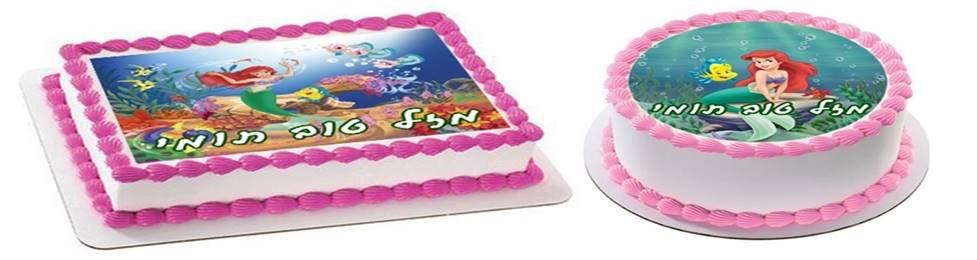 תמונות אכילות של הדמות בת הים במגוון דגמים וצבעים לחגיגת יום הולדת מושלמת!