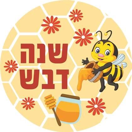 מדבקות שנה טובה במיתוג אישי 48 יח'