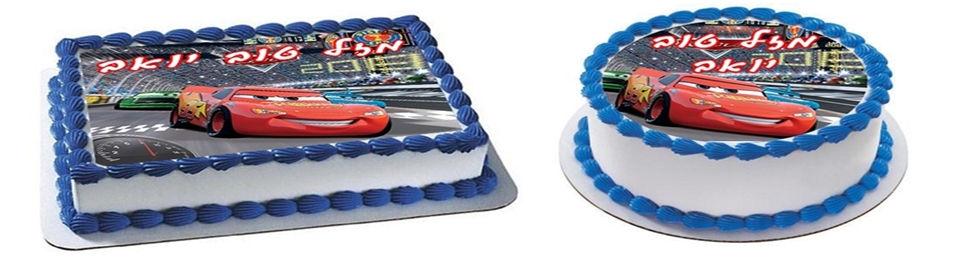תמונות אכילות של מכוניות הסרט במגוון דגמים וצבעים לחגיגת יום הולדת מושלמת!