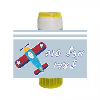 16 מדבקות למיתוג בועות סבון מטוסים