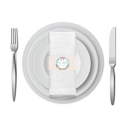 חבקים למפיות במיתוג אישי לעיצוב שולחן חתונה