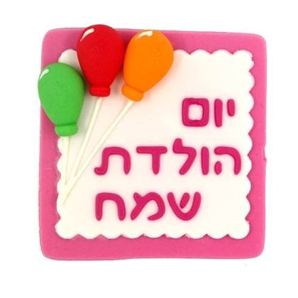 ברכת יום הולדת שמח ורוד לבן מבצק סוכר