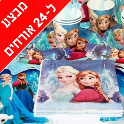 חבילת פרימיום מורחבת פרוזן ל-24 אורחים