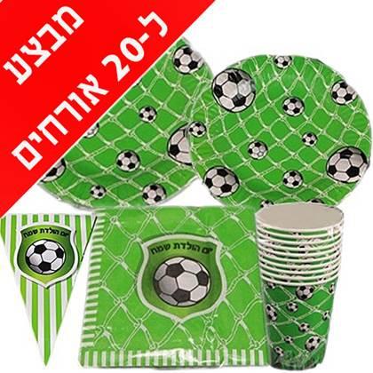 חבילה משתלמת כדורגל צבע ירוק ל-20 אורחים