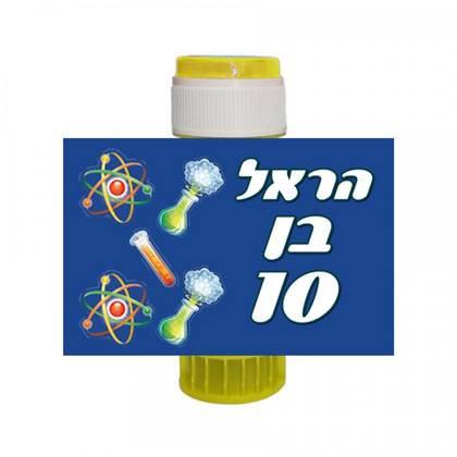16 מדבקות למיתוג בועות סבון המדען המטורף