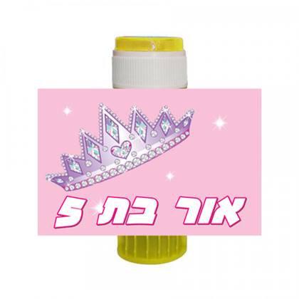 16 מדבקות למיתוג בועות סבון נסיכות מהאגדות