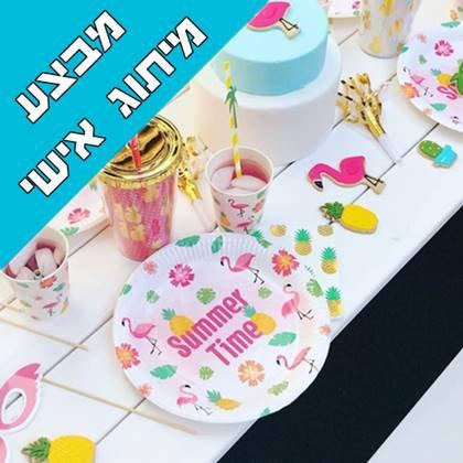 חבילת מיתוג אישי ליום הולדת מסיבת קיץ
