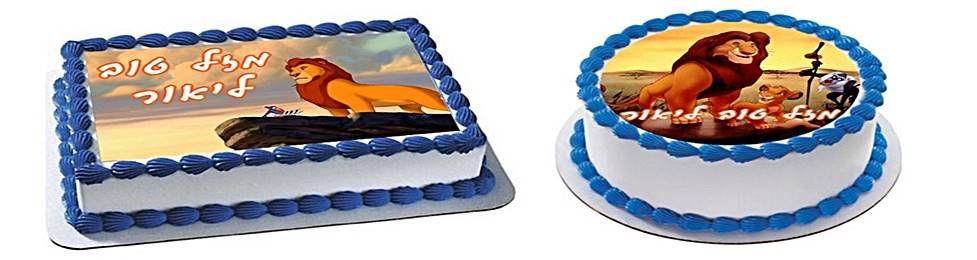 תמונות אכילות של הדמות מלך האריות במגוון דגמים וצבעים לחגיגת יום הולדת מושלמת!