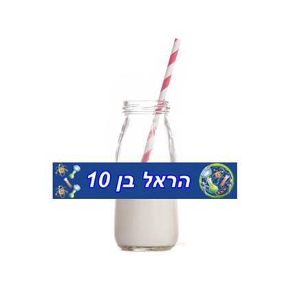 12 מדבקות מלבניות למיתוג בקבוקים המדען המטורף