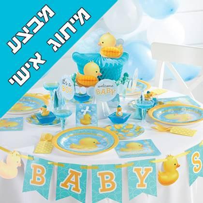 חבילת מיתוג אישי ליום הולדת ברווזים