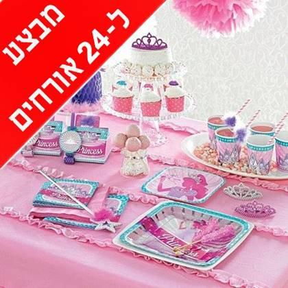 חבילת פרימיום מורחבת נסיכות מהאגדות ל-24 אורחים