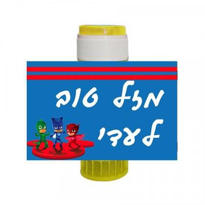 16 מדבקות למיתוג בועות סבון כוח פיג'יי