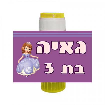 16 מדבקות למיתוג בועות סבון הנסיכה סופיה