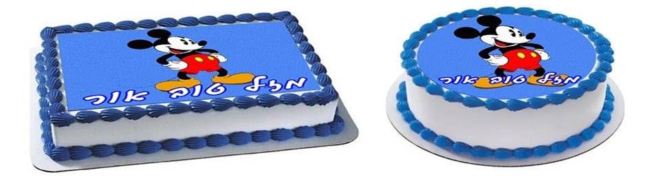 תמונות אכילות של הדמות מיקי מאוס במגוון דגמים וצבעים לחגיגת יום הולדת מושלמת!