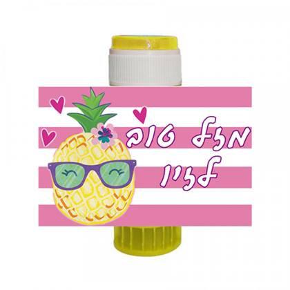 16 מדבקות למיתוג בועות סבון מסיבת קיץ