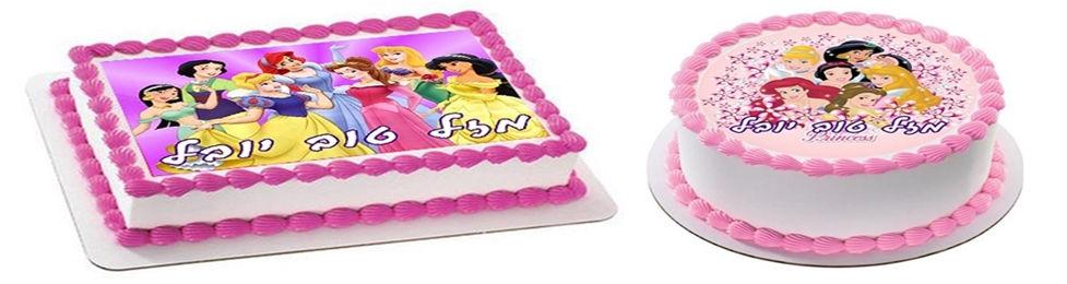 תמונות אכילות של נסיכות דיסני במגוון דגמים וצבעים לחגיגת יום הולדת מושלמת!