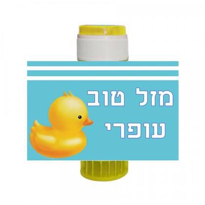 16 מדבקות למיתוג בועות סבון ברווזים