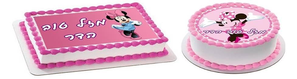 תמונות אכילות של הדמות מיני מאוס במגוון דגמים וצבעים לחגיגת יום הולדת מושלמת!