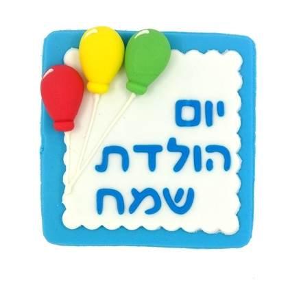 ברכת יום הולדת שמח כחול לבן מבצק סוכר