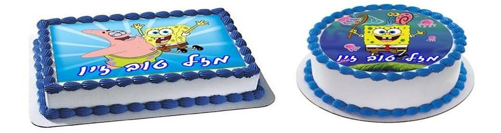 תמונות אכילות של הדמות בוב ספוג במגוון דגמים וצבעים לחגיגת יום הולדת מושלמת!