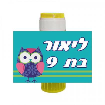16 מדבקות למיתוג בועות סבון ינשופים